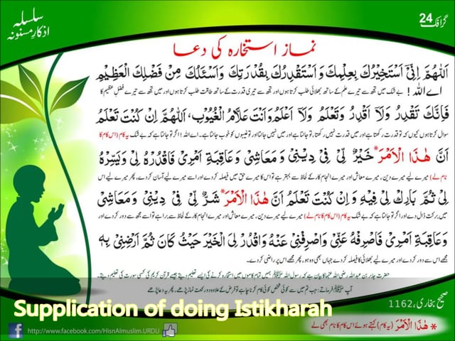 Supplication for doing istikhara دعائے استخارہ