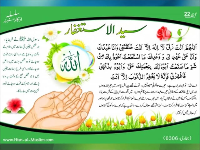 Supplication of Repentance سید الاستغفار