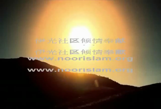 Beauties of Islam : Our belief VS the Christians belief in Jesus (Chinese Sub-titles)