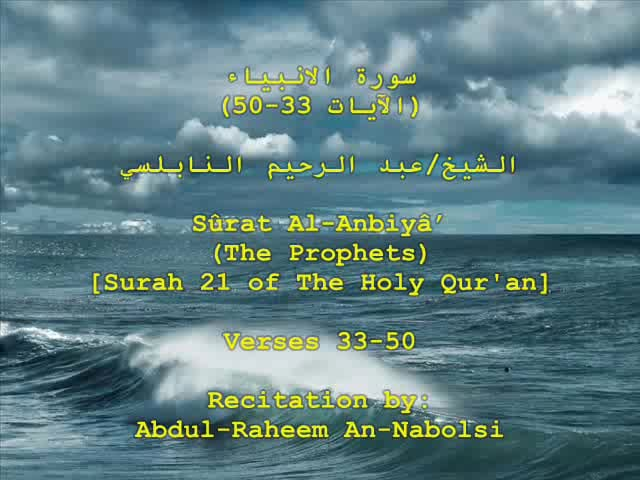Surat AlAnbiya Verses ThirtyThree to Fifty