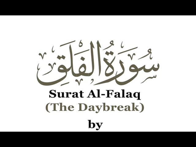 Soul enlighten recitation of Surat Al Falaq by Qari Mishary with English Translation.