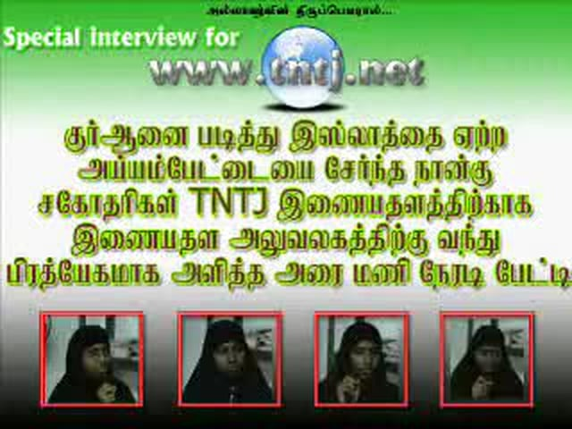 4 Sisters Embraced Islam in India - Interview Video - Tamil