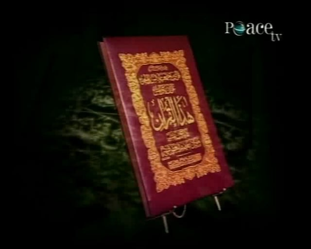 Learning Qur'anic Arabic Part 16 - Dr. Ibrahim Surty