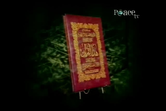 Learning Qur'anic Arabic Part 46 - Dr. Ibrahim Surty
