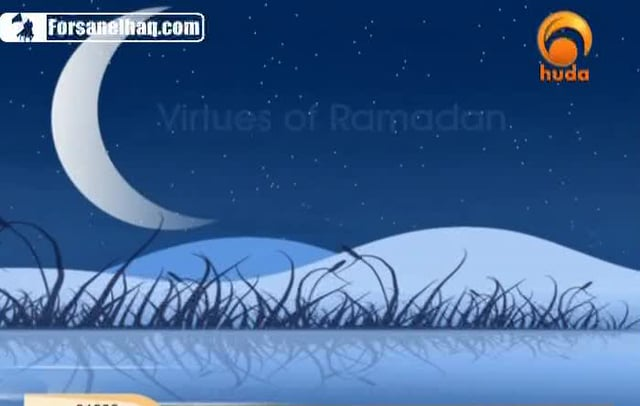 Virtues Of Ramadan