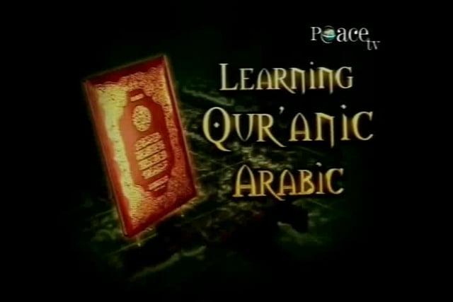 Learning Qur'anic Arabic Part 60 - Dr. Ibrahim Surty