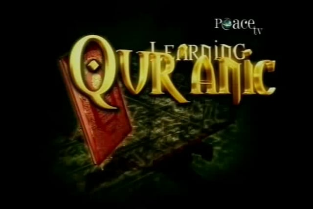 Learning Qur'anic Arabic Part 61 - Dr. Ibrahim Surty