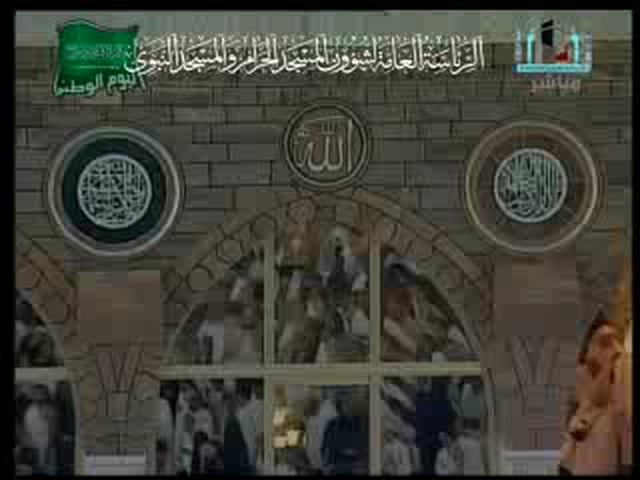 Taraweeh 24 - Makkah - Part 2 of 2