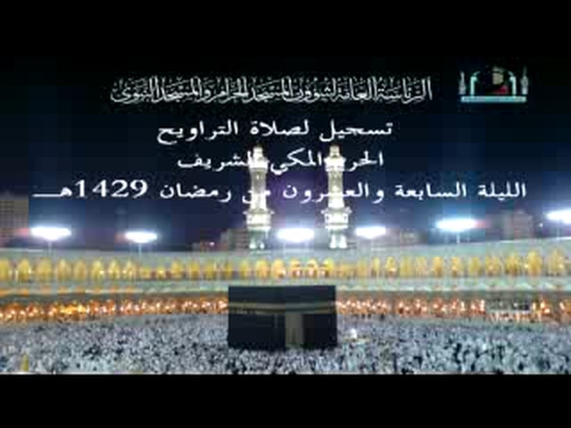 Taraweeh 27 at Makkah - Part 1 of 2