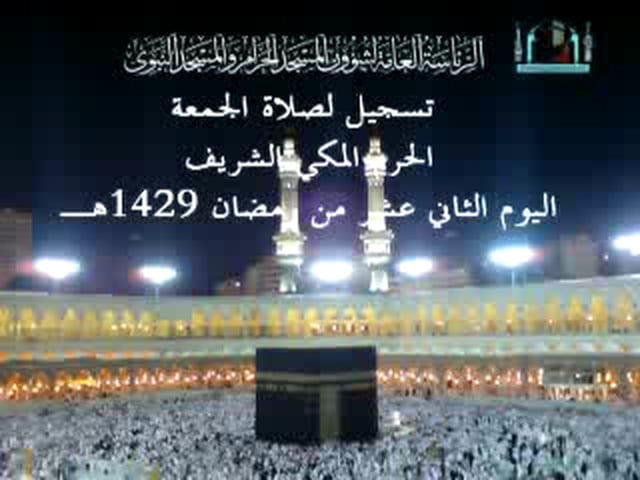 Jum'ah Salah at Makkah 12th Ramadan 1429