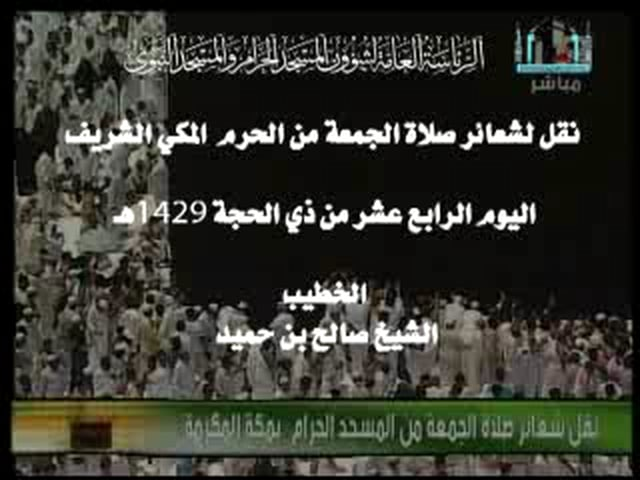 Makkah - Friday Prayer - 14th Dhul-Hijjah 1429