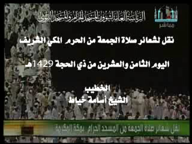 Makkah - Friday Prayer - 28th Dhul-Hijjah 1429