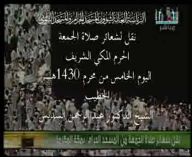 Makkah - Friday Prayer - 5th Muharram 1430