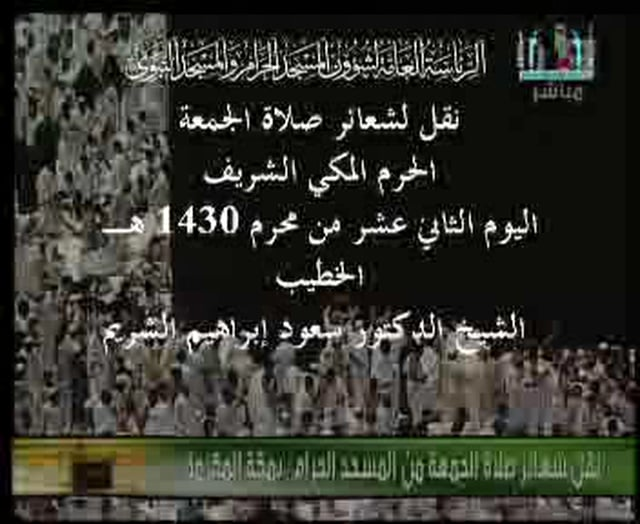 Makkah - Friday Prayer - 12th Muharram 1430