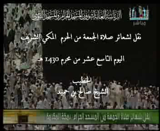 Makkah - Friday Prayer - 19th Muharram 1430