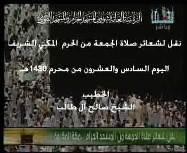 Makkah - Friday Prayer - 26th Muharram 1430H