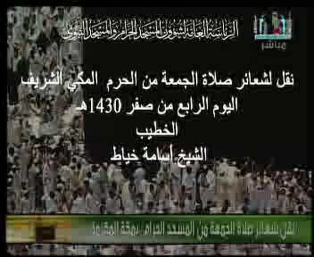 Makkah - Friday Prayer - 4th Safar 1430H