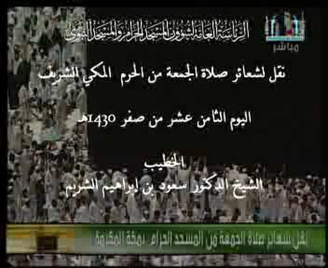 Makkah - Friday Prayer - 18th Safar 1430H