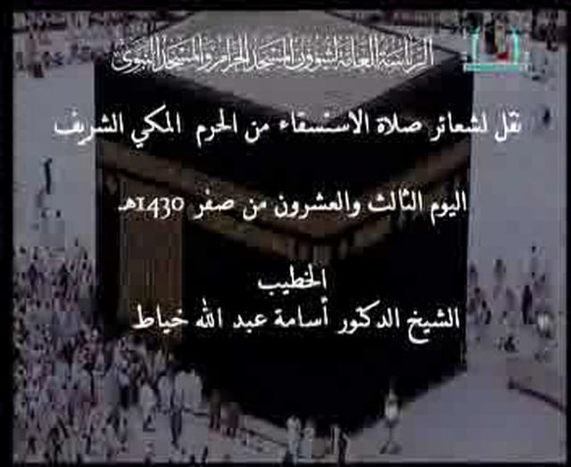 Makkah - Istasqaa Prayer 23rd Safar 1430H
