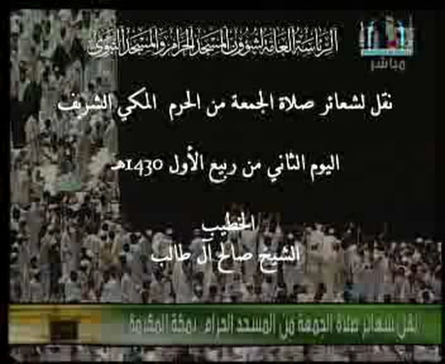 Makkah - Friday Prayer - 2nd Rabee' Al-Awwal 1430