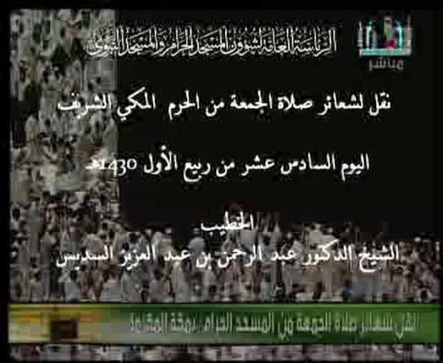 Makkah - Friday Prayer - 16th Rabee' al-Awwal 1430H