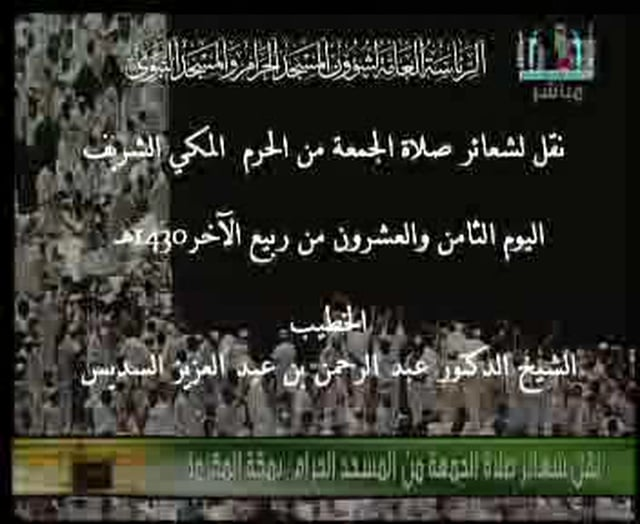 Makkah - Friday Prayer - 28th Rabee' Al-Akhir 1430H