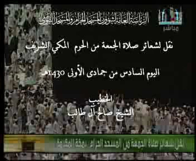 Makkah - Friday Prayer - 6th Jamadi' Al-Awwal 1430H