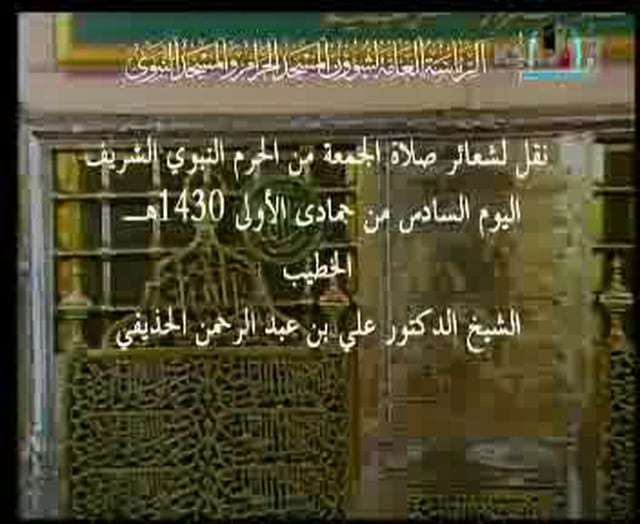 Madinah - Friday Prayer - 6th Jamadi' Al-Awwal 1430H