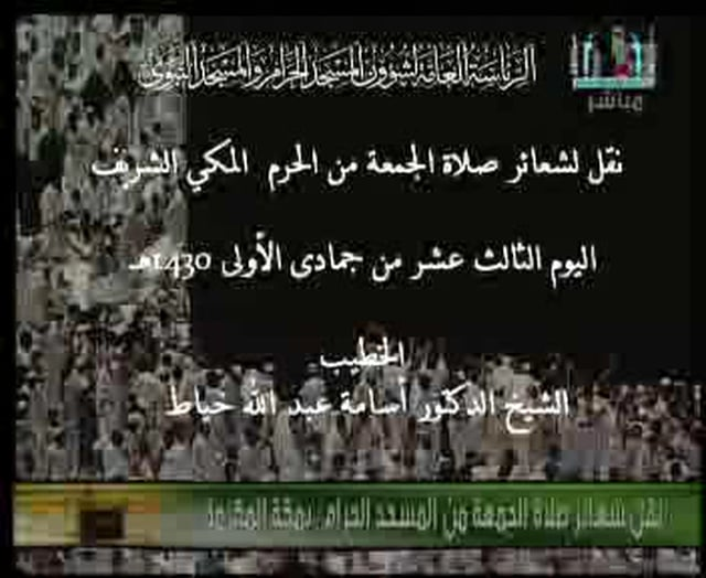 Makkah - Friday Prayer - 13th Jamadi' Al-Awwal 1430H