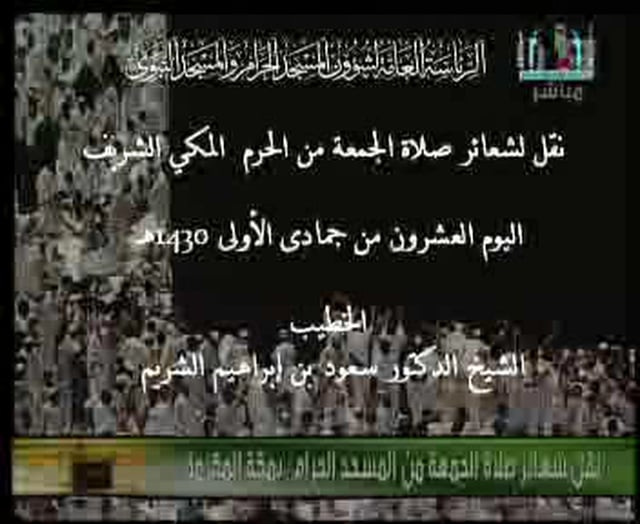 Makkah - Friday Prayer - 20th Jamadi' Al-Awwal 1430H