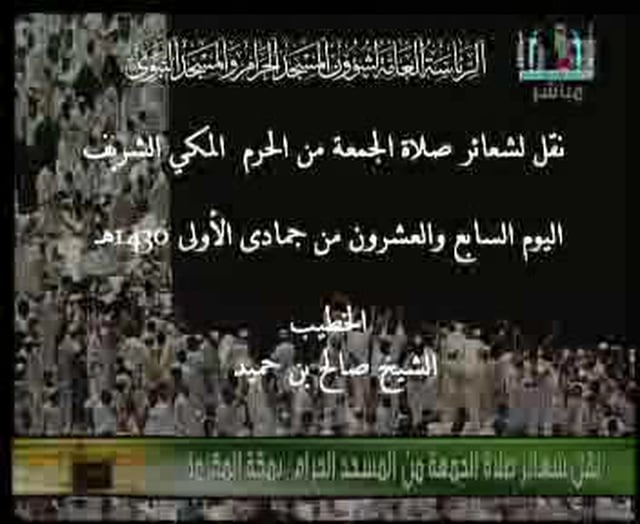 Makkah - Friday Prayer - 27th Jamadi' Al-Awwal 1430H