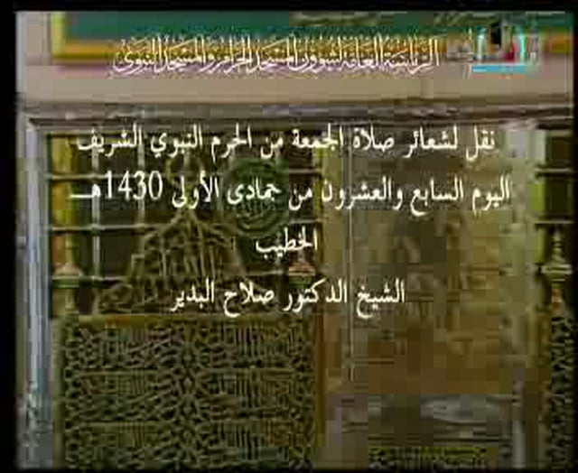 Madinah - Friday Prayer - 27th Jamadi' Al-Awwal 1430H