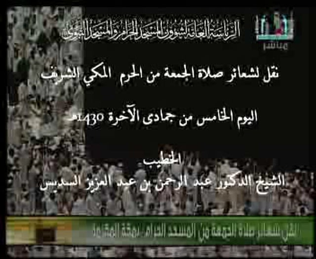 Makkah - Friday Prayer - 5th Jamadi' Al-Thani 1430H