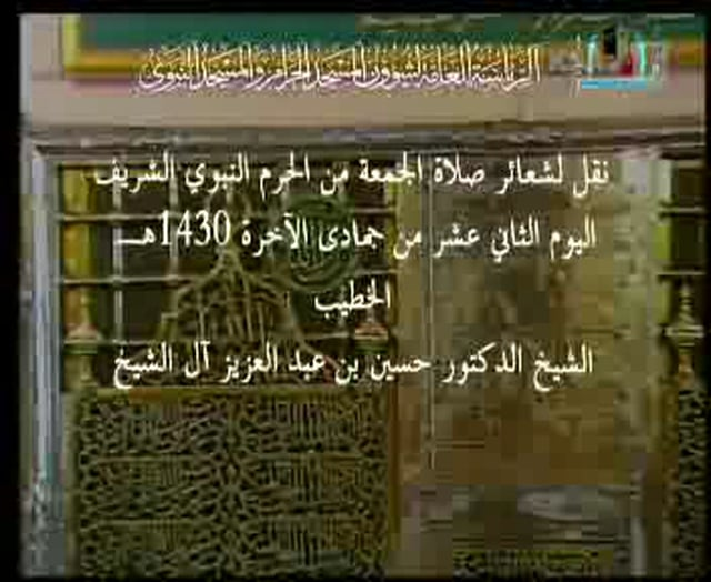 Madinah - Friday Prayer - 12th Jamadi' Al-Thani 1430H