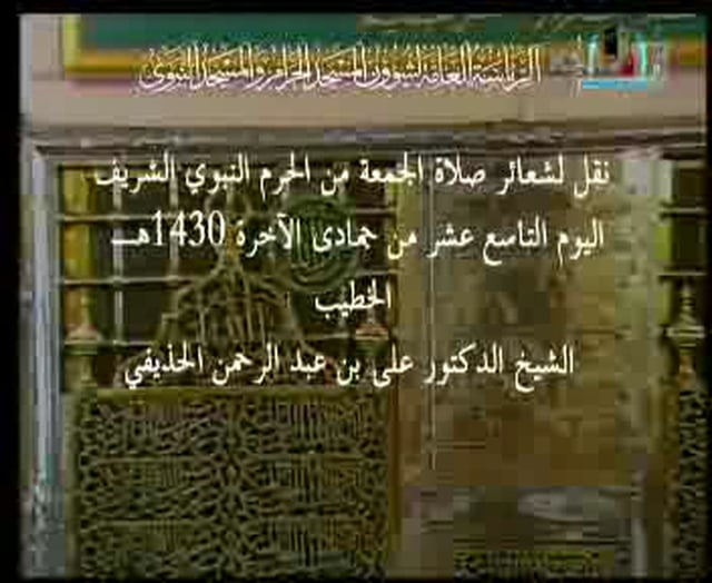 Madinah - Friday Prayer - 19th Jamadi' Al-Thani 1430H