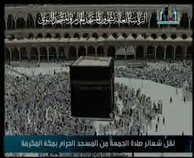 Makkah - Friday Prayer - 10th Rajab 1430H