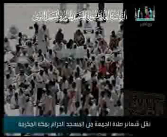 Makkah - Friday Prayer - 17th Rajab 1430H