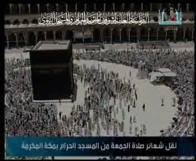 Makkah - Friday Prayer - 9th Shaaban 1430H