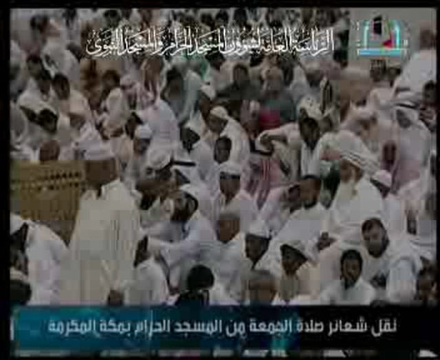 Makkah - Friday Prayer - 9th Jamadi\' Al-Thani 1430H