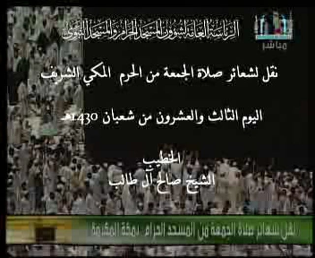 Makkah - Friday Prayer - 23rd Shaaban 1430H