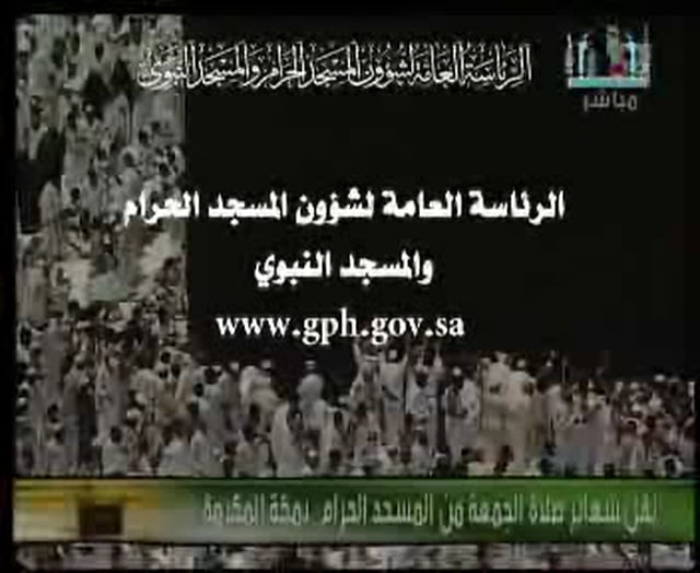 Makkah - Friday Prayer - 28th Ramadan 1430H