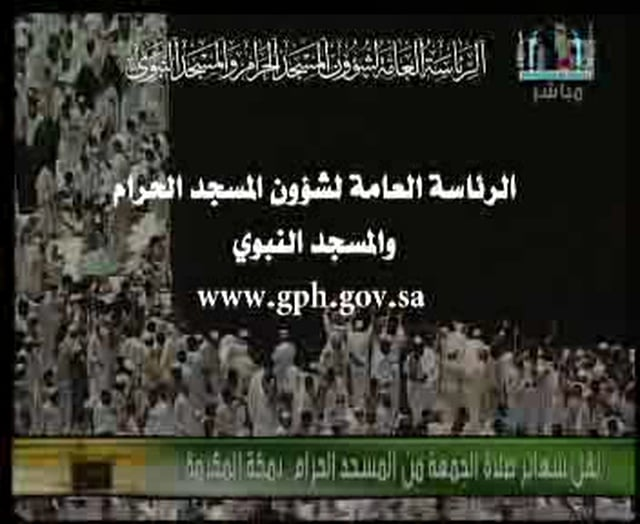 Makkah - Friday Prayer - 6th Shawal 1430H
