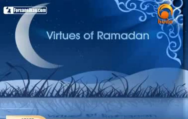 Virtues of Ramadan [17]- Dr. Abdullah H. Quick