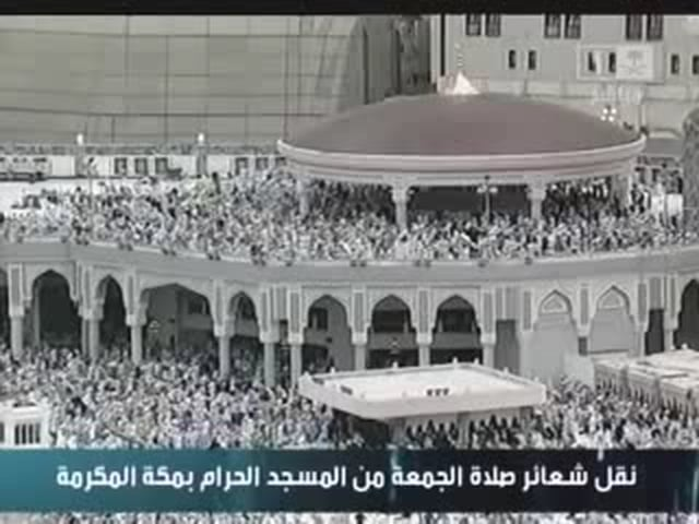 Makkah Friday Khutbah By Sheikh Humaid of date 05.12.2009